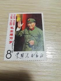 加盖邮戳文革邮票:伟大的导师 伟大的领袖 伟大的统帅 伟大的舵手 毛主席万岁 邮票【奕博轩私藏品】