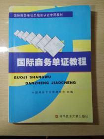 国际商务单证教程