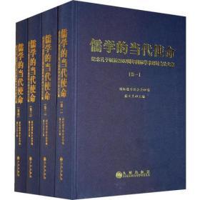 儒学的当代使命(1-4)