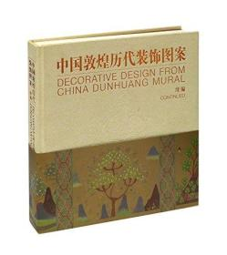 中国敦煌历代装饰图案