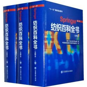 Springer纺织百科全书(注释本)