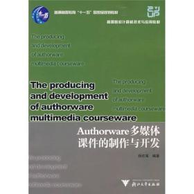 Authorware多媒体课件的制作与开发