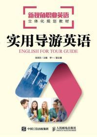 实用导游英语