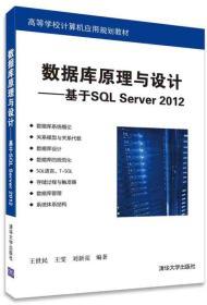 �版��搴�����涓�璁捐�★��轰�SQL Server 2012/楂�绛�瀛��¤�$���哄��ㄨ�������