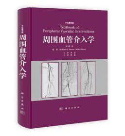 周围血管介入学(中文翻译版)(原书第2版)