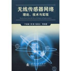 无线传感器网络理论、技术与实现