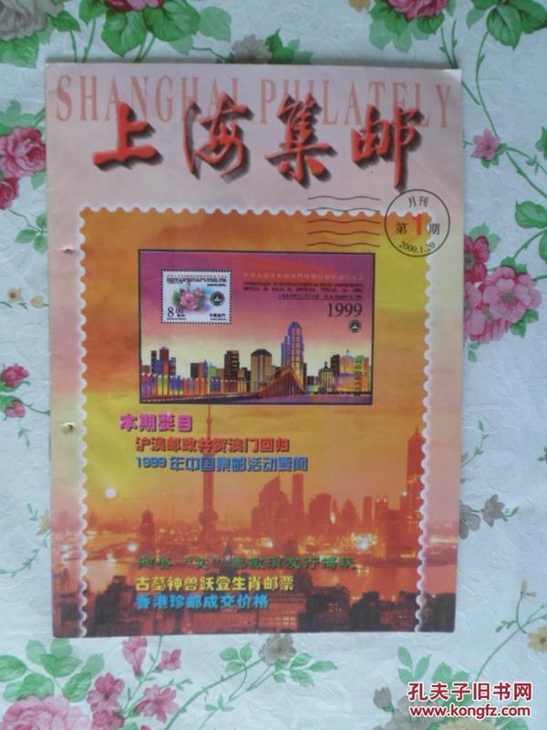 上海集邮2000.1