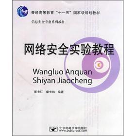 网络安全实验教程 崔宝江 北京邮电大学 9787563515745