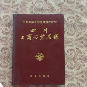 四川工商企业名录 中国工商企业名录,地方分册(16开硬精装厚本 大量酒厂彩页商标 80年代老商标)
