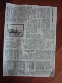 民国三十七年十月八日《东北日报》【济南我军事管委会接管官僚资本银行、画:机器收获(类早期拖拉机)等】