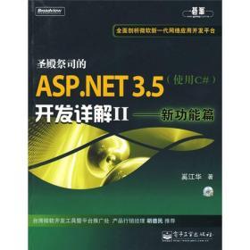 正版二手正版圣殿祭司的ASP.NET3.5开发详解Ⅱ新功能篇使用C#电子工业出版有笔记