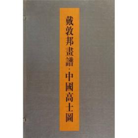 戴敦邦画谱:中国高士图