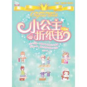 小公主的折纸书