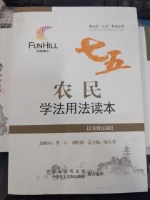 农民学法用法读本以案释法版