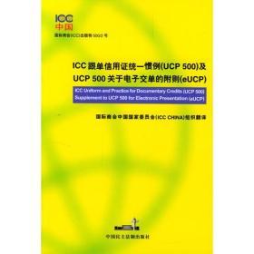 ICC跟单信用证统一惯例<UCP500>及UCP500关于电子交单的附则(eUCP)