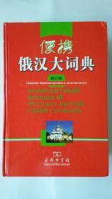 便携俄汉大词典(修订版)