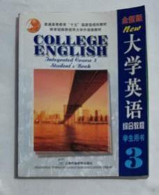 全新版大学英语综合教程学生用书 3 附光盘