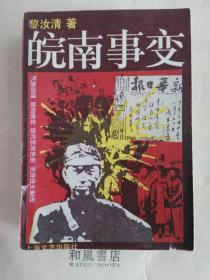 《皖南事变》气势磅礴 结构恢宏的史诗性作品 厚本!!