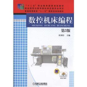 【二手包邮】数控机床编程(第3版) 杜国臣 机械工业出版社
