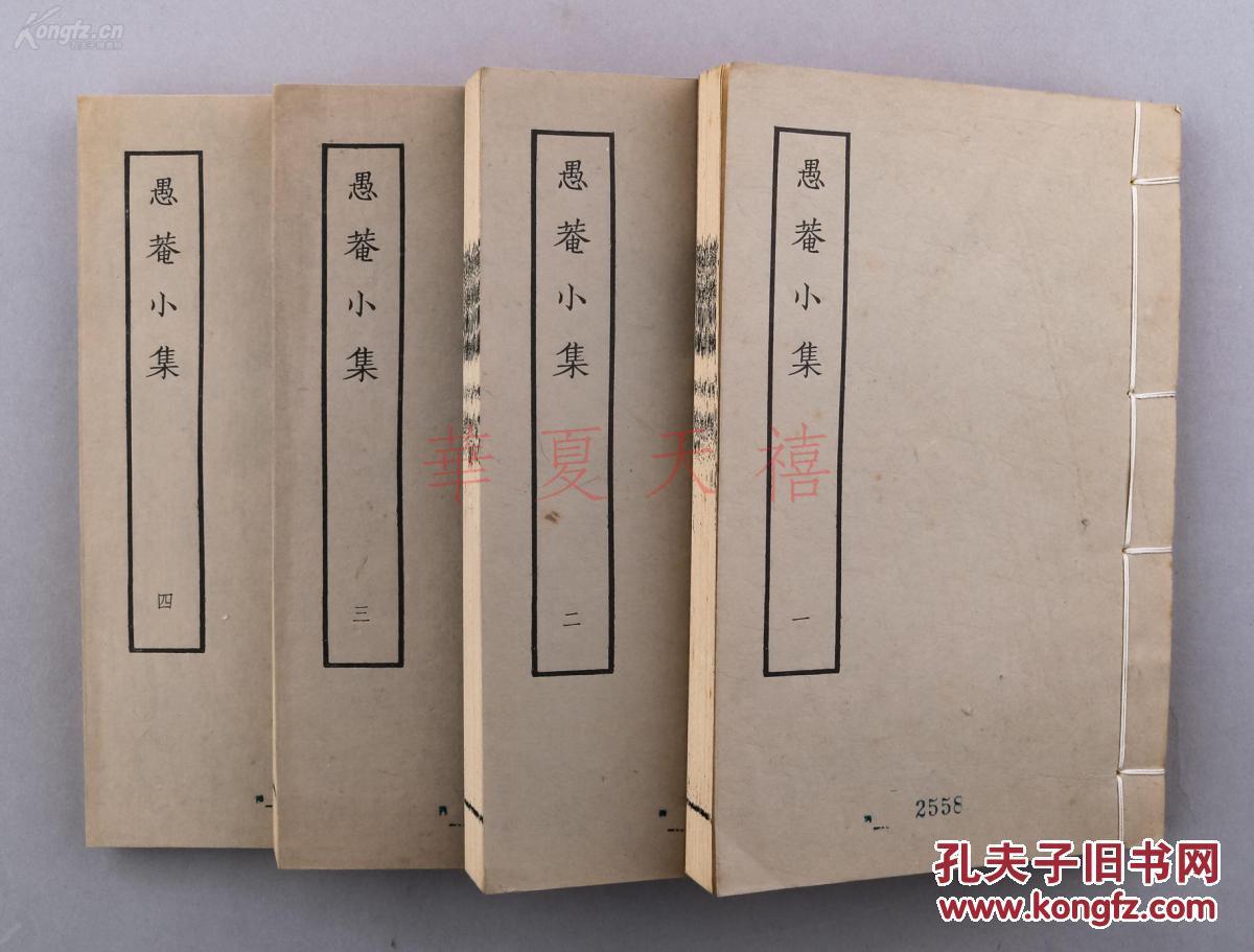 清人别集丛刊《愚菴小集》 线装 一套四册全,上海古籍1979年一版一印
