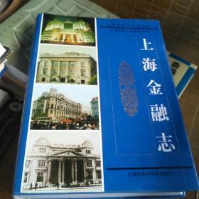 上海金融志:上海市专志系列丛刊(16开精装2013一版一印)品佳