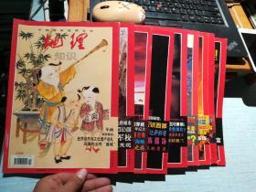 中国国家地理 2000年第 2、3、4、5、6、7、8、9、11共9期和售 无地图