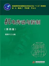 机电传动与控制 第4版第四版 程宪平 华中科技大学出版社 9787568014670