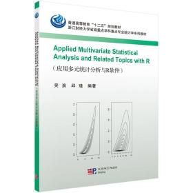 """Applied Multivariate Statistical Analysis and Re/普通高等教育""""十二五""""规划教材"""