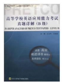 高等黉舍英语应用才能测验真题详解B级/高等黉舍英语应用才能测验指导丛书