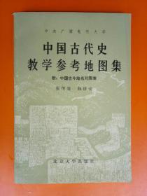 中国古代史教学参考地图集(附:中国古今地名对照表).