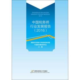 中国税务师行业发展报告:2016
