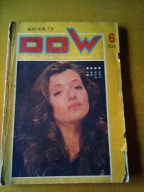 电视.电影.文学 1988——6