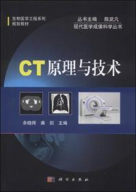 生物医学工程系列规划教材·现代医学成像科学丛书:CT原理与技术