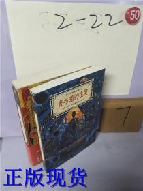 正版现货!光明王+光与暗的生灵 全套全集2本 套装(美)罗杰·泽拉兹尼版