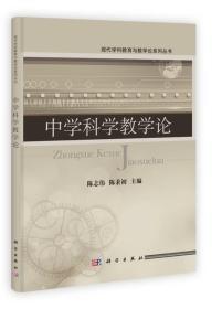 现代学科教育与教学论系列丛书:中学科学教学论