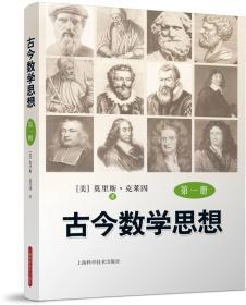古今数学思想(新版)(第1册)9787547817179