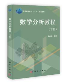 """普通高等教育""""十二五""""规划教材:数学分析教程(下册)"""