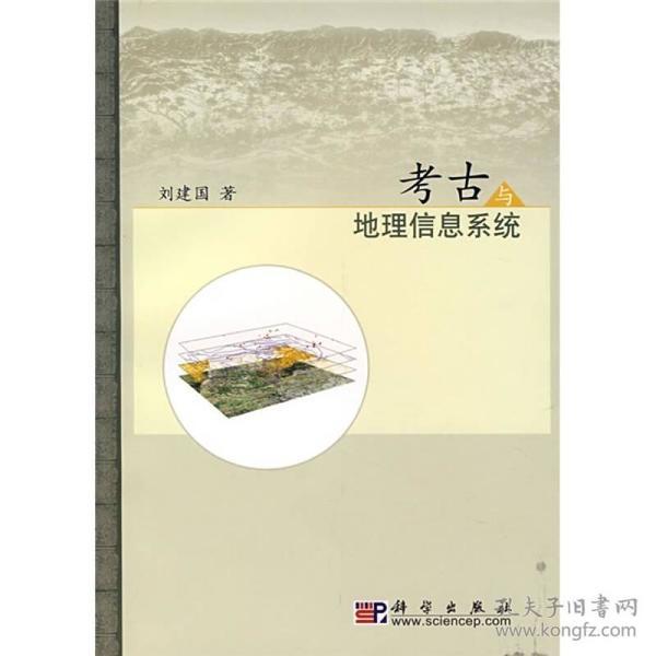 考古与地理信息系统