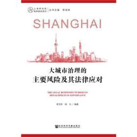 大城市治理的主要风险及其法律应对
