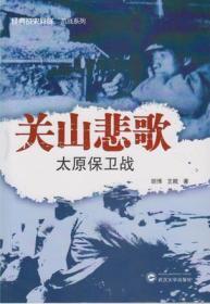 关山悲歌——太原保卫战