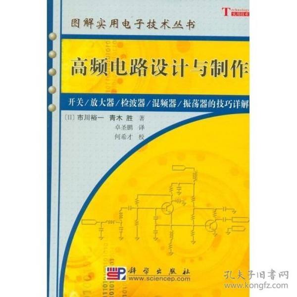 高频电路设计与制作:开关/放大器/检波器/混频器/振荡器的技巧详解