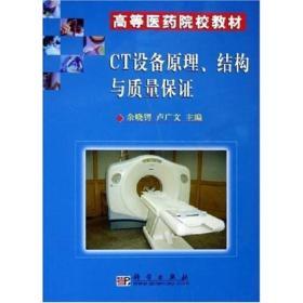 正版二手二手正版CT设备原理 结构与质量保证 余晓锷 科学出版社有笔记