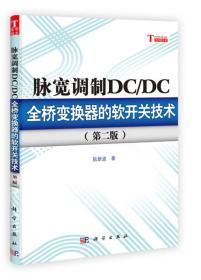 脉宽调制DC/DC全桥变换器的软开关技术(第2版)