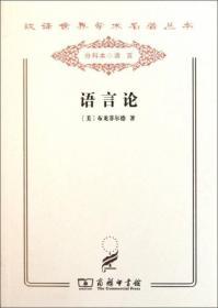 语言论/汉译世界学术名著丛书