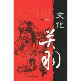 文化关羽 皇甫中行著 中国华侨出版社 9787801207265