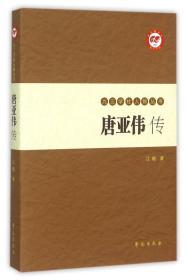 唐亚伟传(作者签名本)