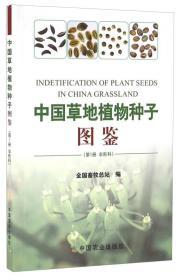 中国草地植物种子图鉴(第1册 伞形科)