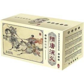 9787801388452/隋唐演义(中国古典名著连环画典藏版盒装1-60册)