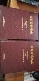 成都铁路局志上下册  1989-2012    货号25-4