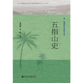 汉语中医词汇史研究(国家社会科学基金项目文库·语言学研究)